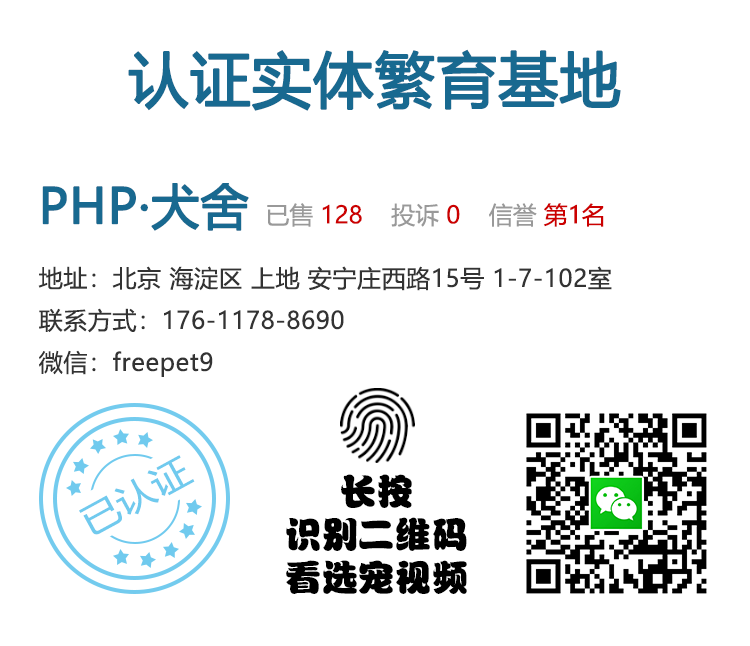 2繁育基地-PHP狗舍.png